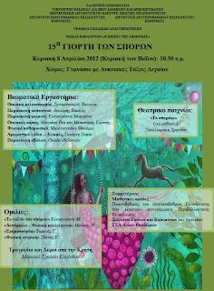 15η Γιορτή των Σπόρων στο Λέχαιο Κορινθίας