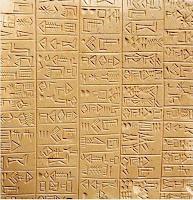 ما هي أقدم لغة مكتوبة وماذا تعرف عنها ؟