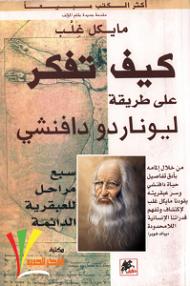 تحميل كتاب كيف تفكر على طريقة ليوناردو دافنشي pdf مايكل غلب