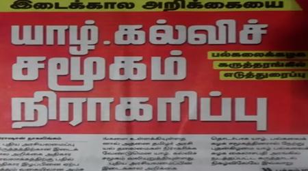 News paper in Sri Lanka : 12-10-2017
