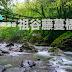 [日本] 祖谷深山溪谷藤蔓橋