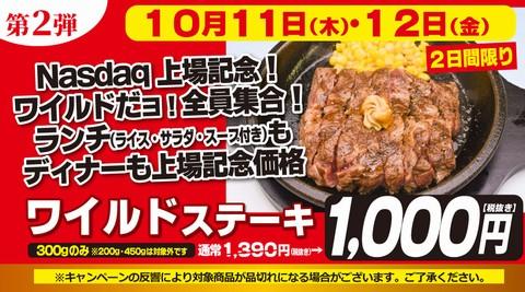 キャンペーン いきなりステーキ岐阜茜部店