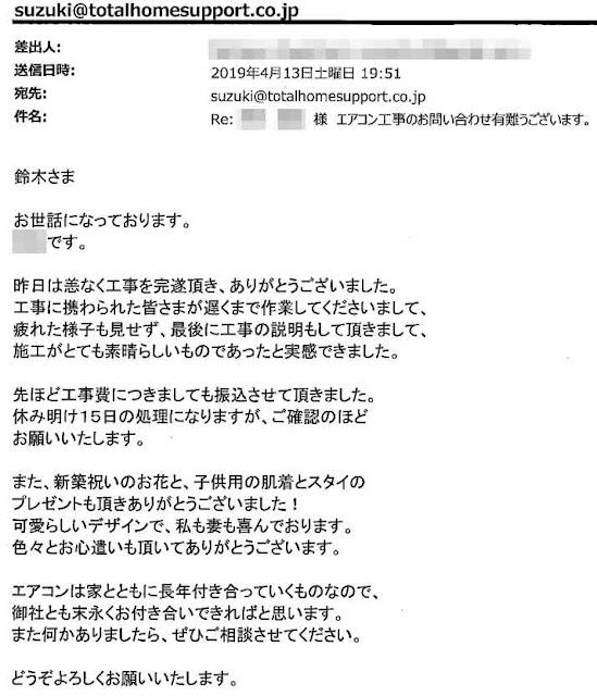 2019年4月15日 お客様の声:世田谷区 K様