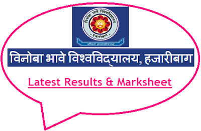 VBU Hazaribag 2nd Sem Result 2018