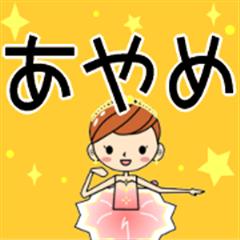 Ballerina name Sticker+++AYAME+++