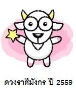 ดวงราศีมังกร ปี 2559