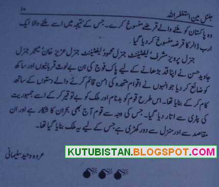 Another sample page of Gentleman Astaghfirullah Pdf Urdu Book