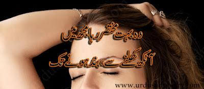 Woh Bohaut  Mukhtesar Raha Mujh Main