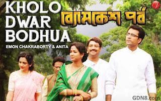 Kholo Dwar Bodhua - Byomkesh Pawrbo