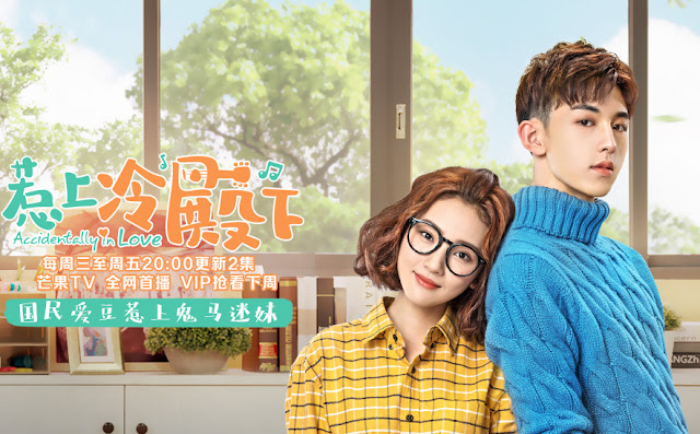 First Impressions Accidentally in Love Chinese rom-com