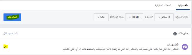 طريقة استرجاع المنشورات المحذوفة في الفيس بوك و المخفية