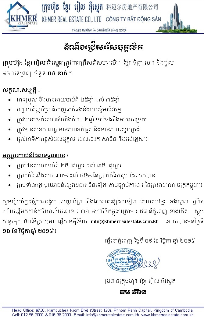 http://www.cambodiajobs.biz/2015/11/5-staffs-khmer-real-estate.html