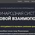 [Мошенники] fond.gq-monitor.ru - Отзывы, лохотрон, развод? Международная система финансовой взаимопомощи