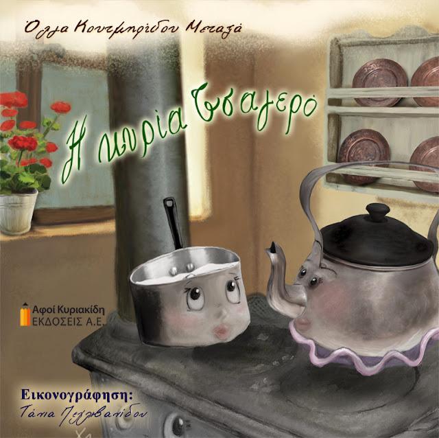 Η κυρία Τσαγερό» από τη Λέσχη Ποντίων στη Δημοτική Βιβλιοθήκη Αλεξάνδρειας