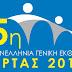 27 Σεπτεμβρίου- 3 Οκτωβρίου Η 5η Πανελλήνια Έκθεση Άρτας