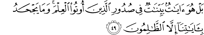 Surat Al 'Ankabut Ayat 49