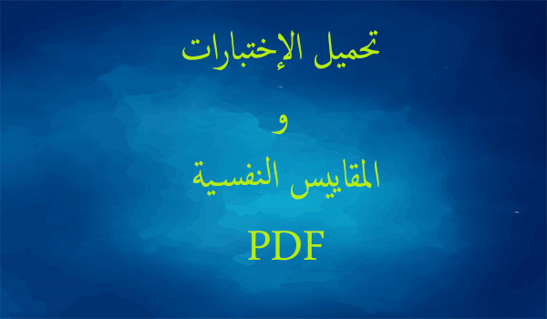 اختبارات و مقاييس نفسية جاهزة pdf