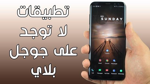 تطبيقات غير متوفرة على جوجل بلاي و لكن يجب أن تكون على هاتفك # مليون نجمة