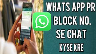 Whats app per block no se chat kyse kre