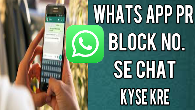 How to chat with block no on Whatsapp | Whats App Per Block No Se Chat Kyse Kre