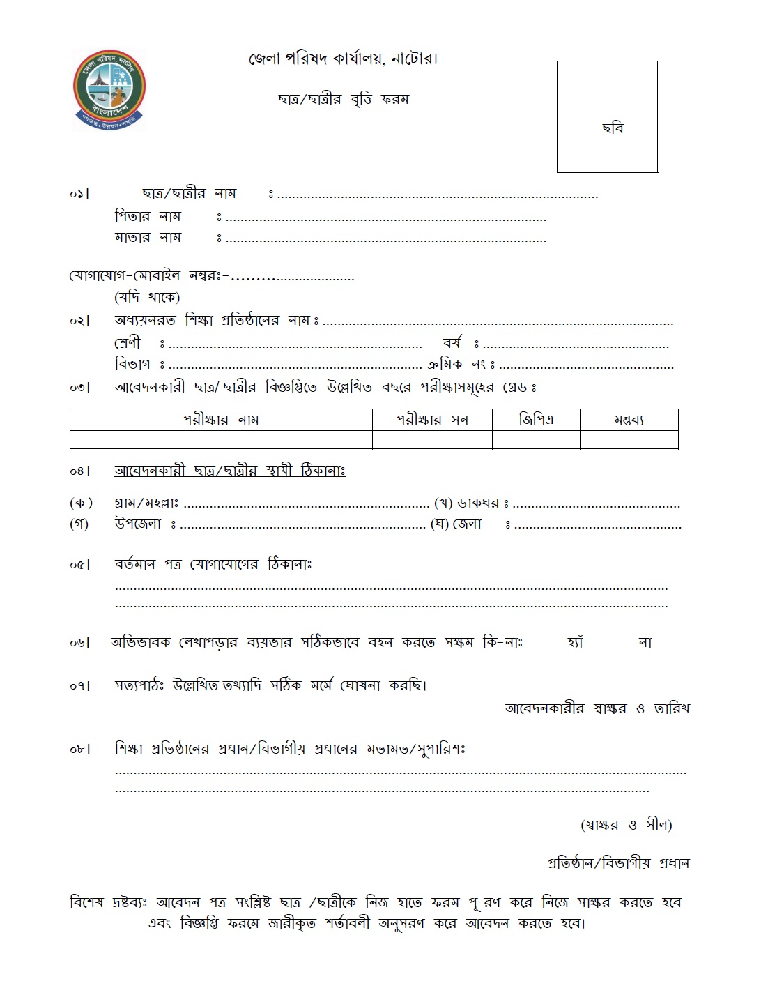 District Council, Natore Scholarship Form