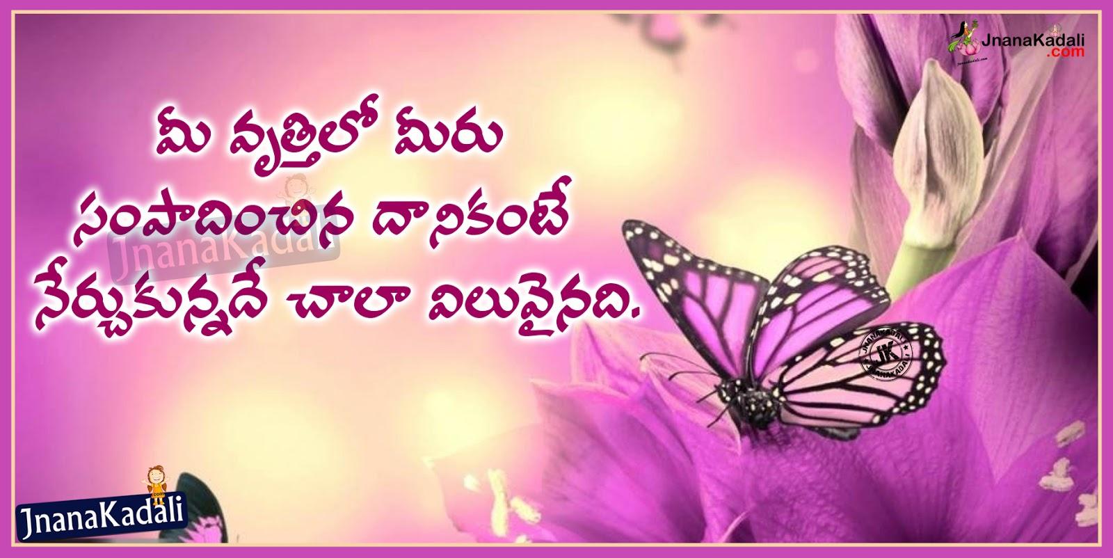 Best Telugu Good Night Greetings With Telugu Quotes Jnana Kadali