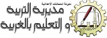 جدول امتحانات الصف الثالث الاعدادى محافظة الغربية الترم الاول 2017