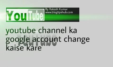 YouTube channel ka Google account change kaise kare