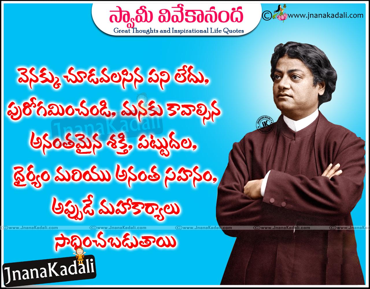 best telugu thoughts by swami vivekananda jnana kadali