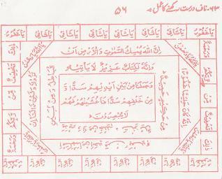 """63 - Taveez ( """"Her Kism Ki Bimariyo Ki Ilaj Ke Liye"""" ), Get Rid Off Any Diseases & Pains"""