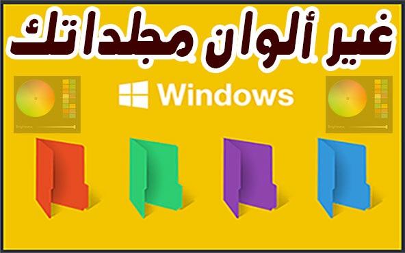 قم بتلوين مجلدات وملفات Windows الخاصة بك باستخدام Folder Colorizer