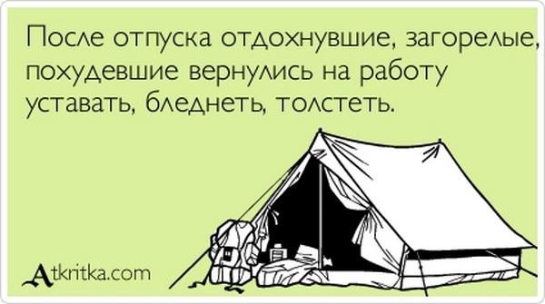 Прикольная картинка я в отпуске не беспокоить гимн украины
