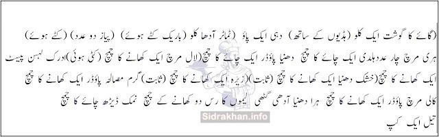 Masala Gosht Recipe in Urdu