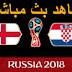مشاهدة مباراة انجلترا وكرواتيا بث مباشر اليوم 11-8-2018 كاس العالم