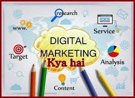 Digital marketing kya hai? Online marketing kya hai?
