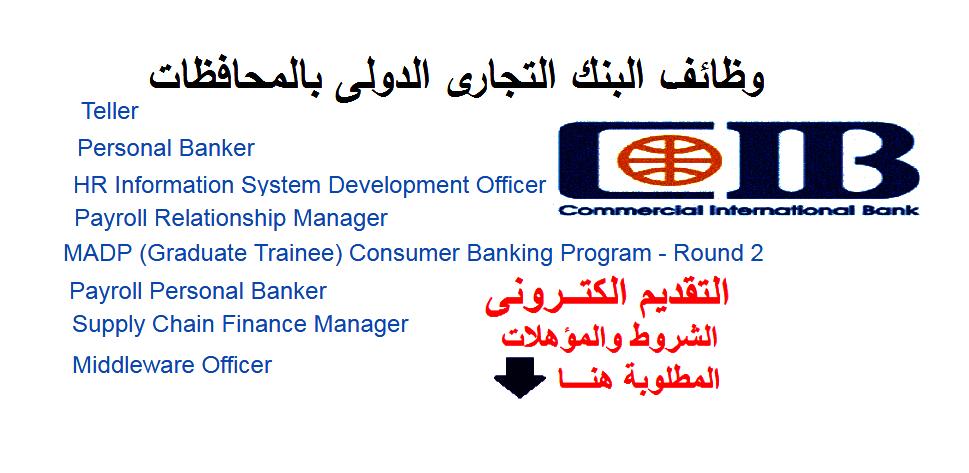 """بدء التسجيل بوظائف البنك التجارى الدولى CIB بالمحافظات لخريجى الكليات """" التقديم على الانترنت """" - اضغط للتسجيل"""
