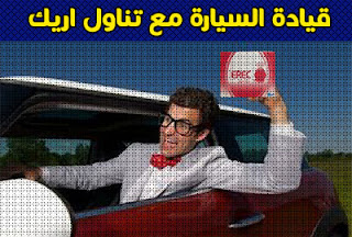 قيادة السيارة مع تناول اريك الأحمر