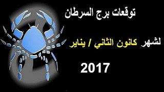 توقعات برج السرطان لشهر كانون الثاني/ يناير 2017