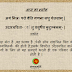 Shloka For The Day : 28 September 2016