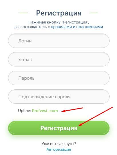 Регистрация в Fresh Spring 2
