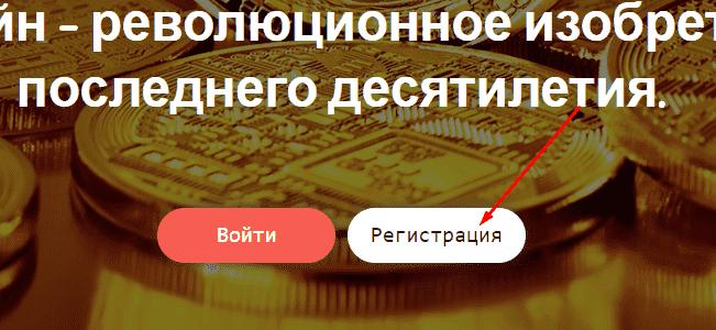 Регистрация в CriptBTC