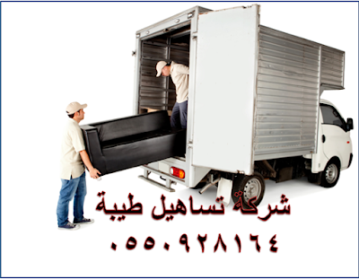 شركة بالمدينة المنورة 0550928164