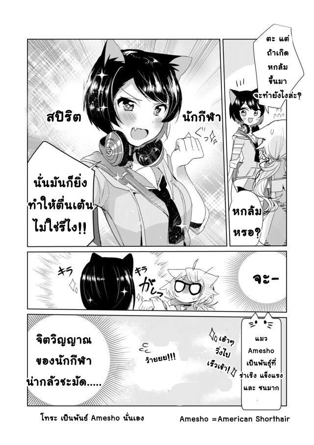 Catulus Syndrome ตอนที่ 7 TH แปลไทย