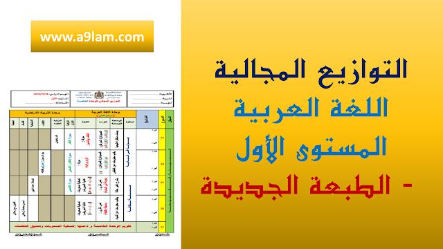 التوازيع المجالية اللغة العربية المستوى الأول - الطبعة الجديدة