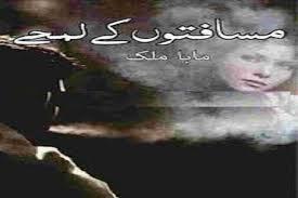 Musafton Ke Lamhe by Maha Malik