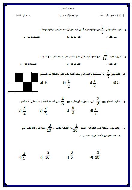 تمارين مراجعة الوحدة الثامنة رياضيات