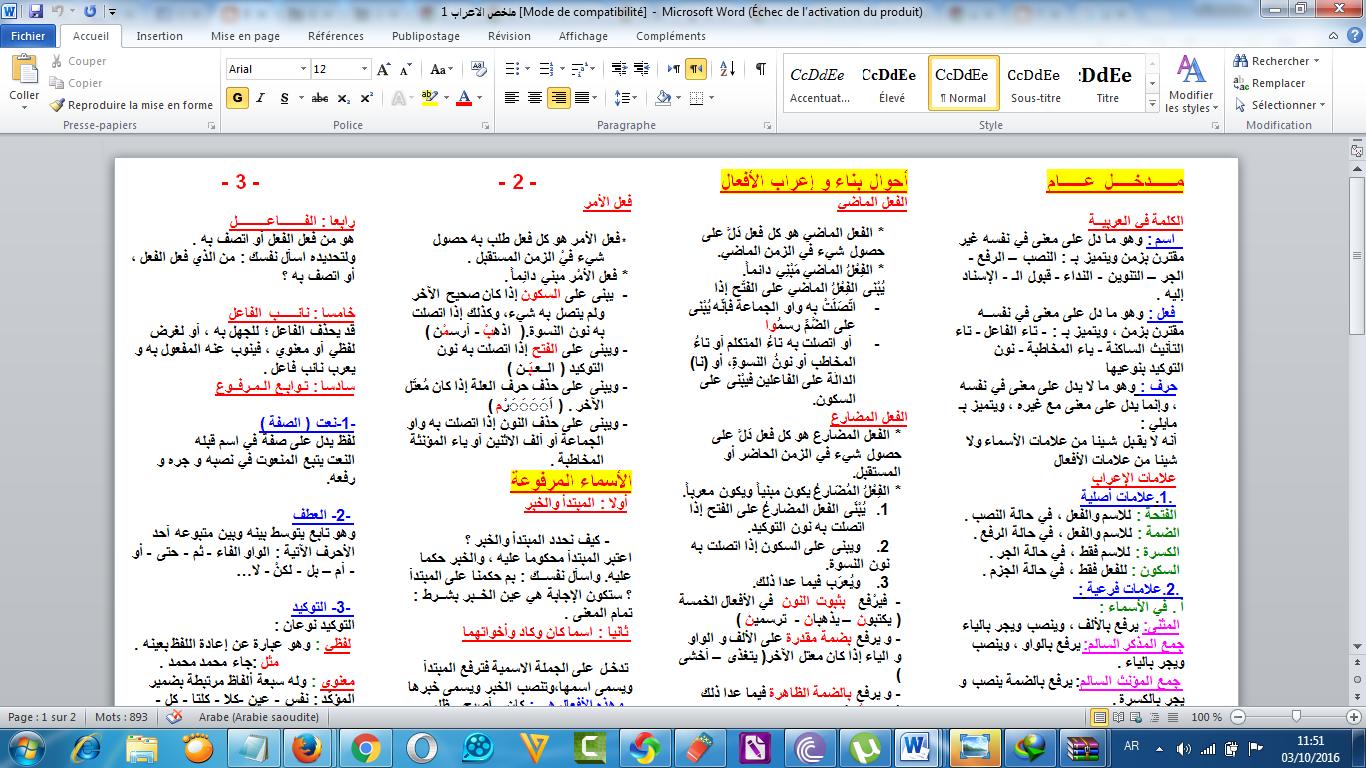 ملخص قواعد اللغة العربية للسنة الخامسة ابتدائي pdf