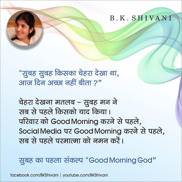 BK Shivani Morning thoughts
