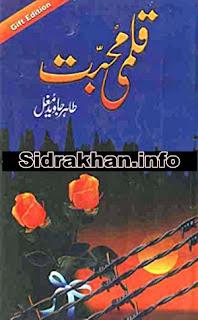Qalmi Mohabbat