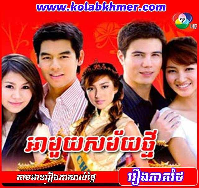 Amuoy Sakmay Thmey